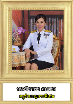 This image has an empty alt attribute; its file name is จิราพร.jpg