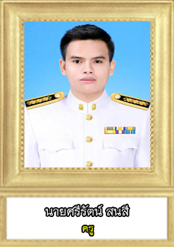 This image has an empty alt attribute; its file name is ศรีรัตน์1.jpg