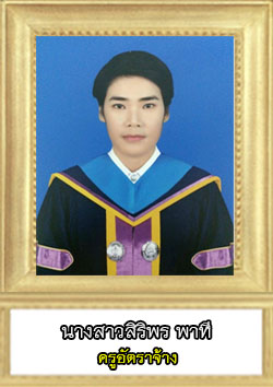 This image has an empty alt attribute; its file name is สิริพร-5.jpg